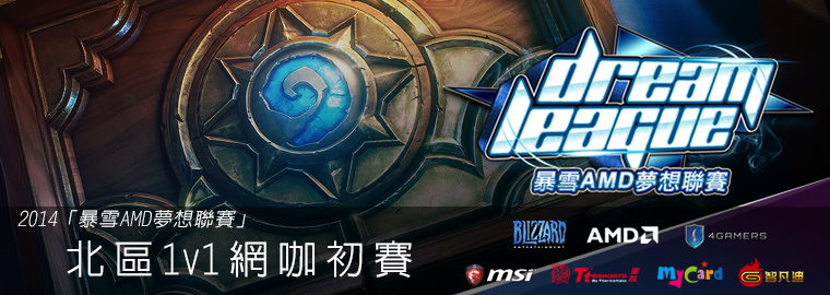 「暴雪AMD夢想聯賽」北區網咖賽事戰報