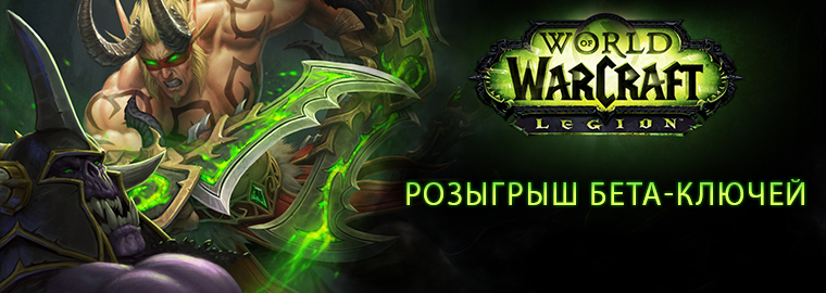 Розыгрыш бета-ключей дополнения World of Warcraft: Legion