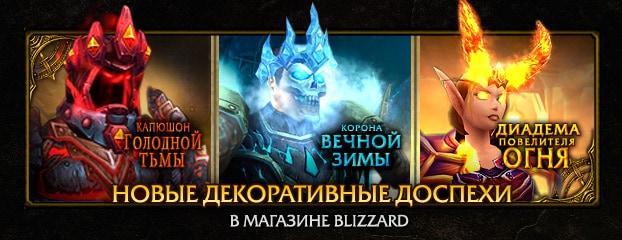 Декоративные доспехи World of Warcraft