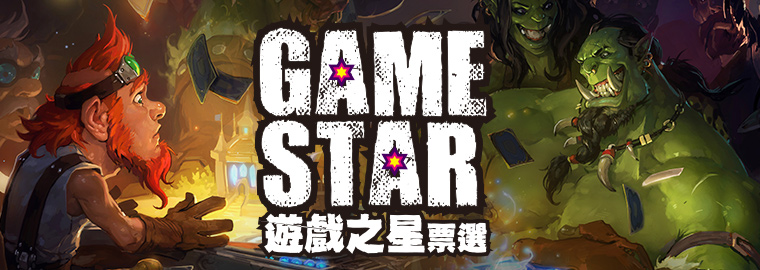 2014 Game Star遊戲之星票選