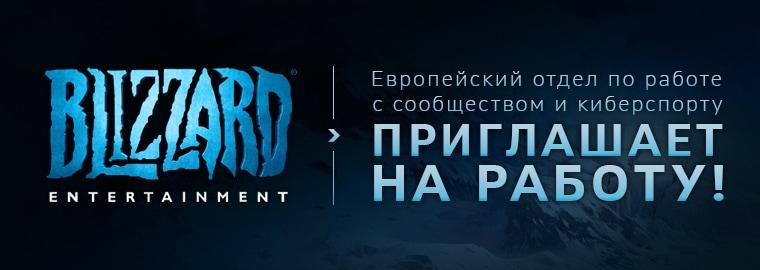 Blizzard.���������� �� ������.