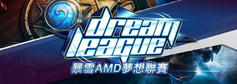 「暴雪AMD夢想聯賽」春季賽 決賽名單出爐