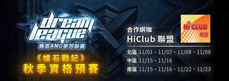 11/15、11/16中南區夢想聯賽