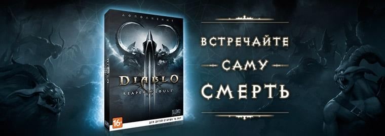 Дополнение Reaper of Souls™ в продаже в России и СНГ!