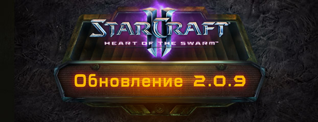 StarCraft II: Heart of the Swarm - обновление 2.0.9