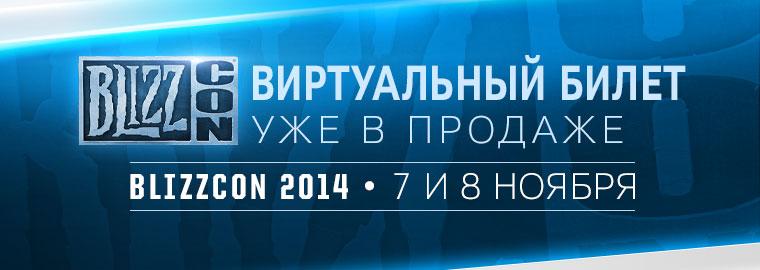 Внутриигровые подарки с BlizzCon® 2014