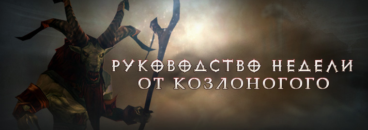 Diablo III: неуловимый Брайт
