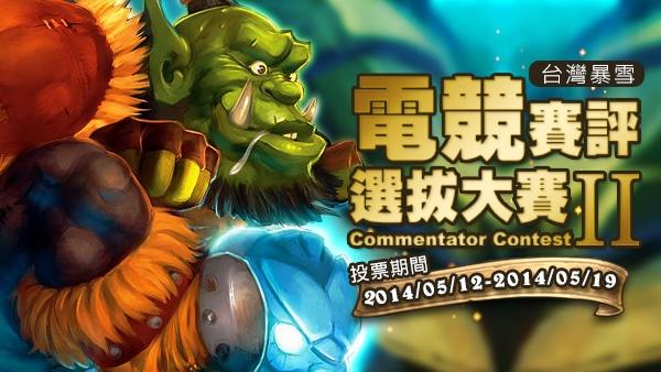 台灣暴雪《電競賽評選拔大賽》初選名單