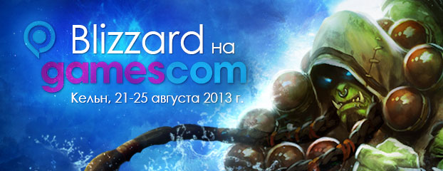 Blizzard Entertainment на gamescom 2013