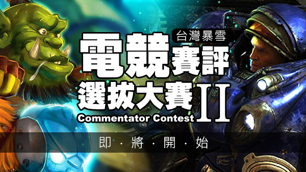 台灣暴雪《電競賽評選拔大賽》第二屆