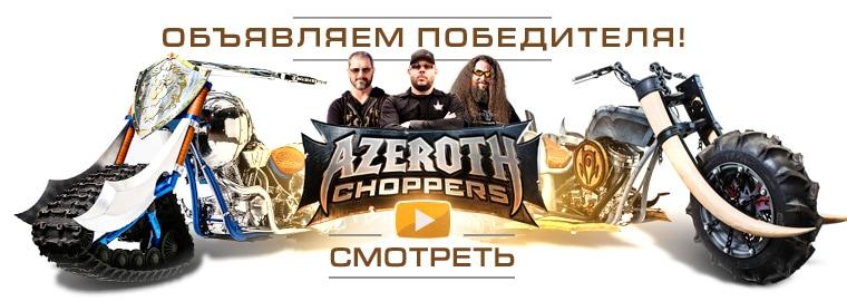 «Чопперы Азерота» — последняя серия: победитель!