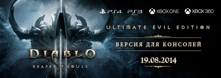 Diablo 3: Reaper of Souls ������ �� S3, PS4, Xbox 360 � Xbox One