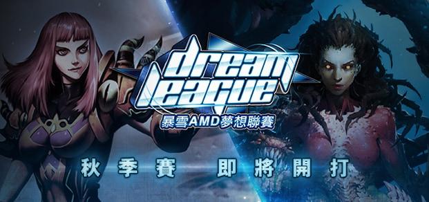 「暴雪AMD夢想聯賽」《爐石戰記》秋季賽即將開打!