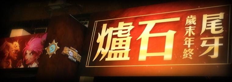 「爐石歲末年終尾牙」- 製作總監 Jason Chayes 及 Amaz 現身會場