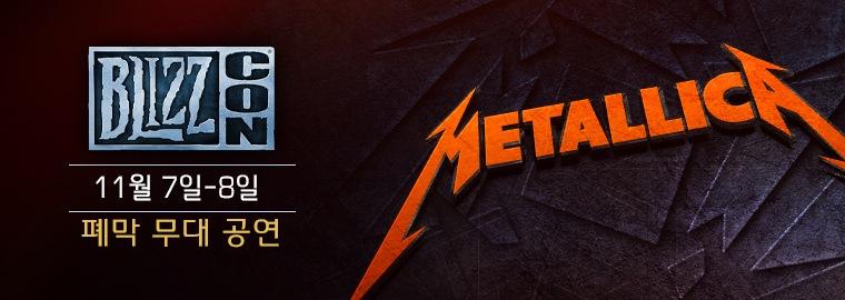 메탈리카가 블리즈컨 2014에 찾아옵니다!