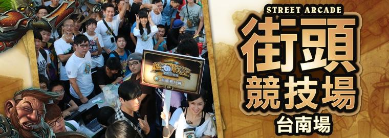 《爐石戰記》街頭競技場 – 10月11日台南南方公園廣場花絮