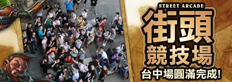 《爐石戰記》街頭競技場 – 9月27日一中街花絮