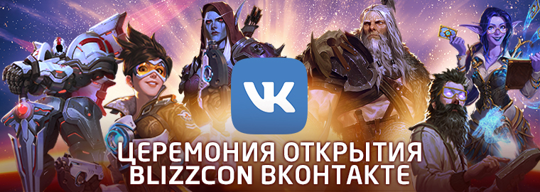 Церемония открытия фестиваля BlizzCon 2019 ВКонтакте