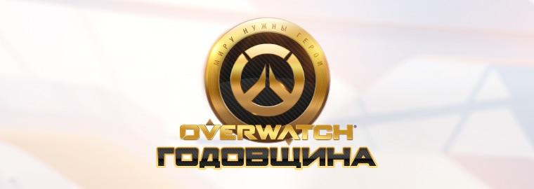 Присоединяйтесь к празднованию годовщины Overwatch 24 мая