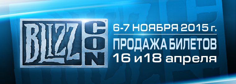 BlizzCon® 2015 — 6-7 ноября