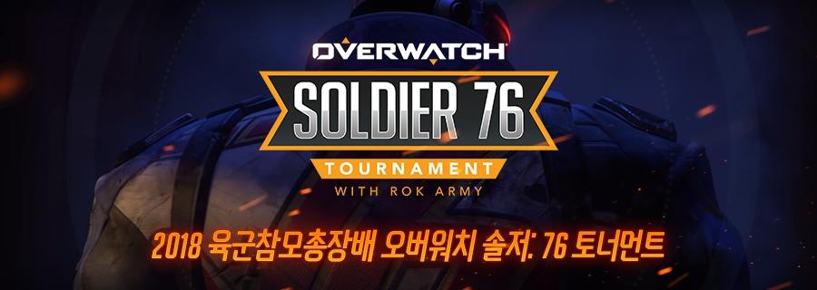 2018 육군참모총장배 오버워치 솔저: 76 토너먼트 (10월 6일)