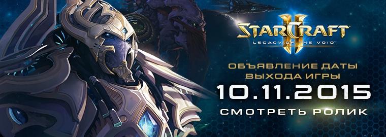 Legacy of the Void выходит 10 ноября. А пока — новый видеоролик!