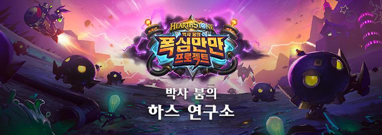 [이벤트] 박사 붐의 하스 연구소