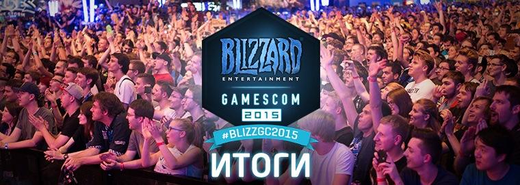 Blizzard на gamescom 2015 — обзор