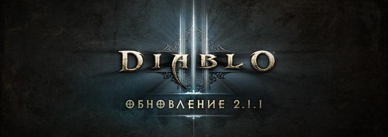 обновление 211 вышло в европейском регионе Diablo Iii