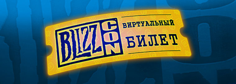 VirtualTicketNowLive_Blizzard_Header_MB_760x270_RU.jpg