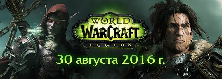 Legion™ начинает нашествие 30 августа