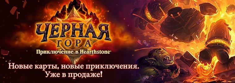 Приключение «Черная гора» уже в игре, первое крыло открыто!