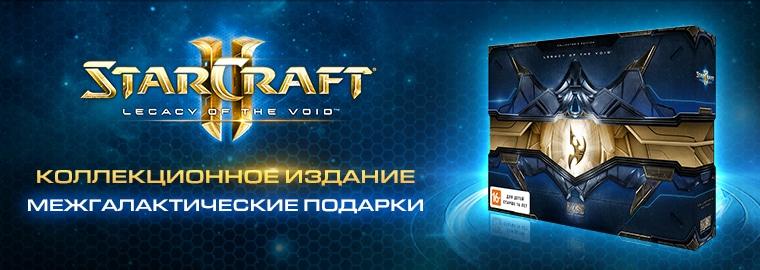 Коллекционное издание StarCraft II: Legacy of the Void