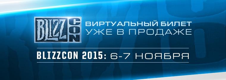 «Виртуальный билет» на BlizzCon® 2015 — уже в продаже!