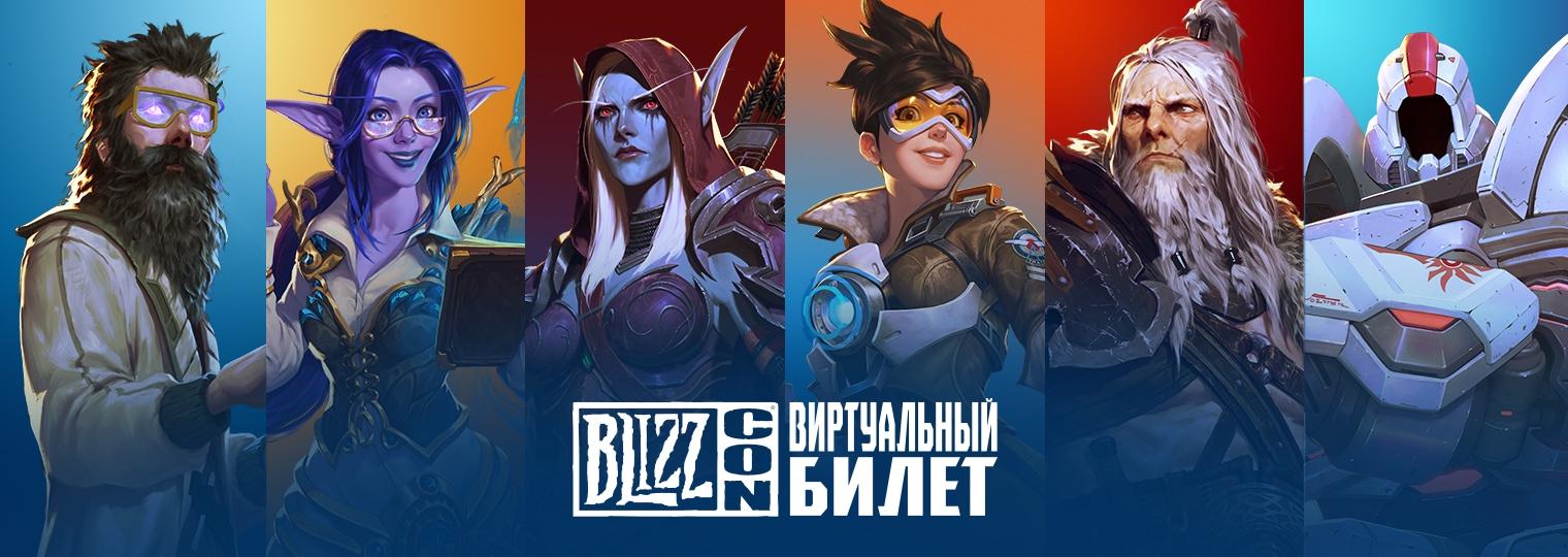 СМОТРИТЕ ТРАНСЛЯЦИИ С BLIZZCON® 2019 НА НОВОМ УРОВНЕ!