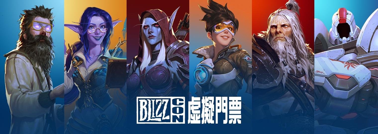只要購買虛擬門票,在家觀賞 BlizzCon® 2019 的娛樂體驗將提升到下一個境界!
