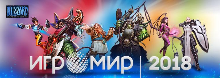 Blizzard на «Игромире» 2018