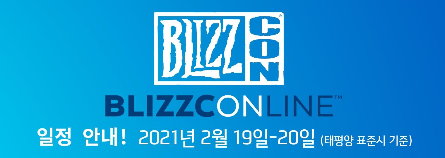 블리즈컨라인 일정 공개 - 2월 19일~20일