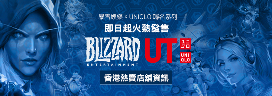 「UNIQLO x Blizzard Entertainment UT 合作款」於港澳正式登場!