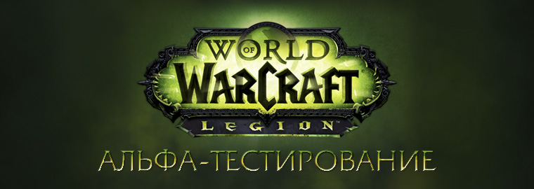 Альфа-версия Legion: некоторые факты