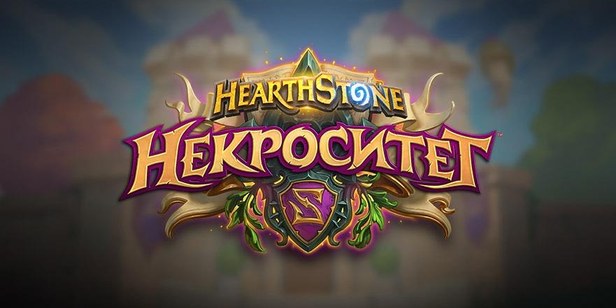 Некроситет: анонс нового дополнения для Hearthstone! - Hearthstone