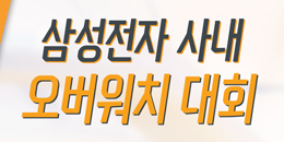 기업 사내 오버워치 동호회 - SAMPEX 결승전 소식