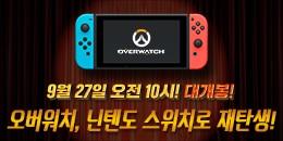 오버워치 Nintendo Switch 예약 구매가 시작됩니다!
