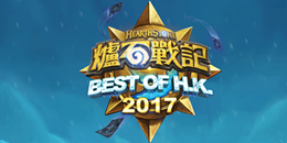 《爐石戰記》Best of Hong Kong
