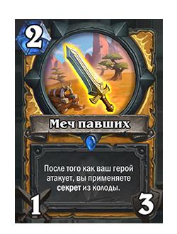 PALADIN_BAR_875_ruRU_SwordoftheFallen-62926_NORMAL.png