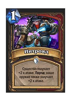 NEUTRAL_YOP_015_ruRU_NitroboostPoison-61953.png