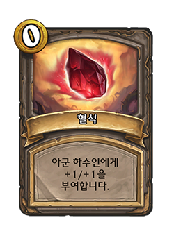 NEUTRAL_BG20_GEM_enUS_BloodGem-70136_NORMAL.png