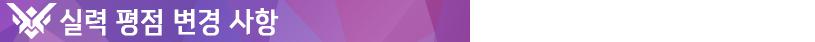 Ssn03-BlogSectionBar-SkillRatingChanges_OW_JP.png