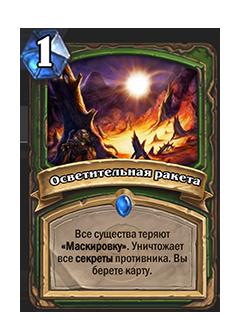HUNTER_EX1_544_ruRU_Flare-896_NORMAL.png