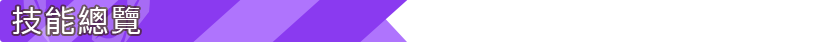 Moira-NewHeroFirstLook-BlogSectionBar-AbilityOverview_OW_Embedded_JP.png